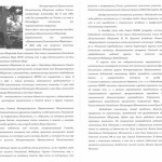 Императорское православное паленстинское общество